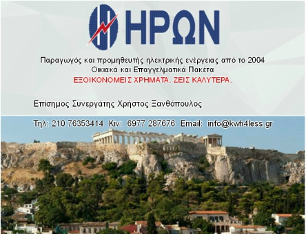 Contact An Official Representative for ΗΡΩΝ