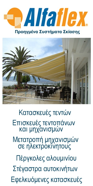 Professional Installation And Repairs For Blinds, Awning Systems, Pergolas By Alfaflex